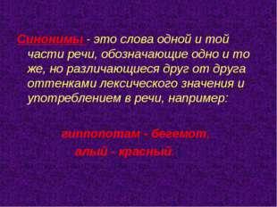 Синонимы - это слова одной и той части речи, обозначающие одно и то же, но ра