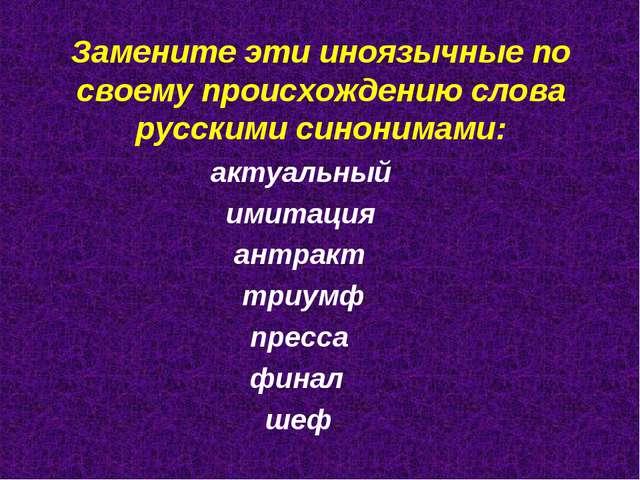Замените эти иноязычные по своему происхождению слова русскими синонимами: ак...