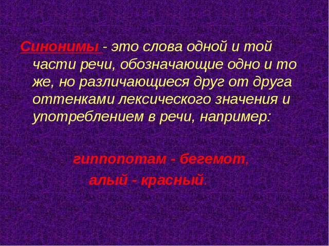Синонимы - это слова одной и той части речи, обозначающие одно и то же, но ра...