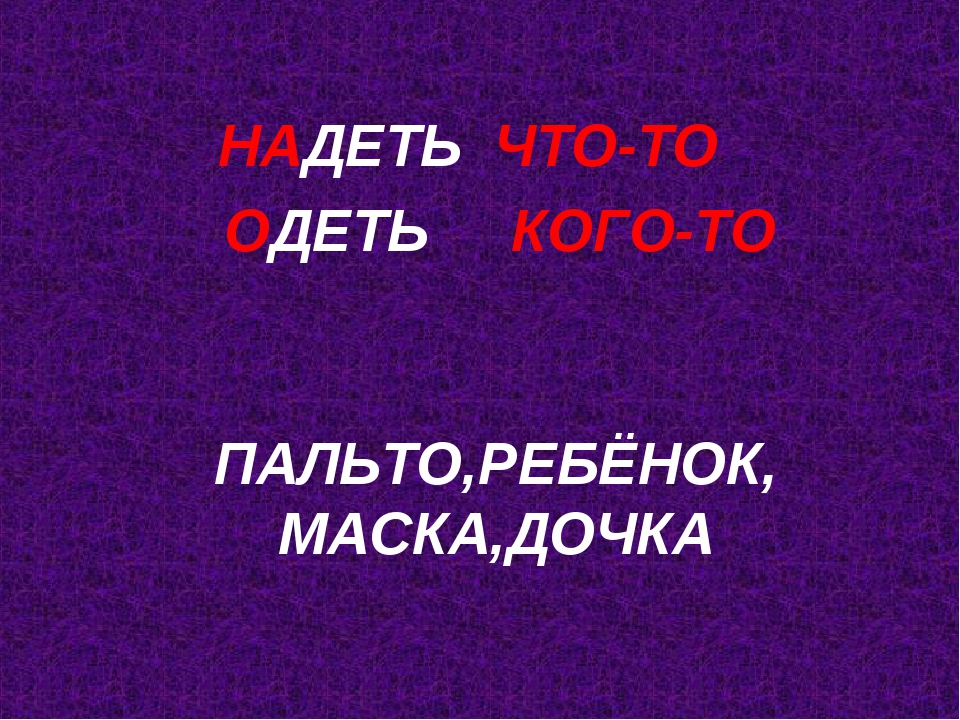 ПАЛЬТО,РЕБЁНОК, МАСКА,ДОЧКА НАДЕТЬ ЧТО-ТО ОДЕТЬ КОГО-ТО