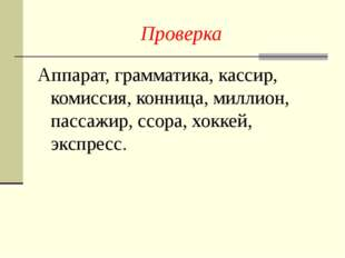 Проверка Аппарат, грамматика, кассир, комиссия, конница, миллион, пассажир, с