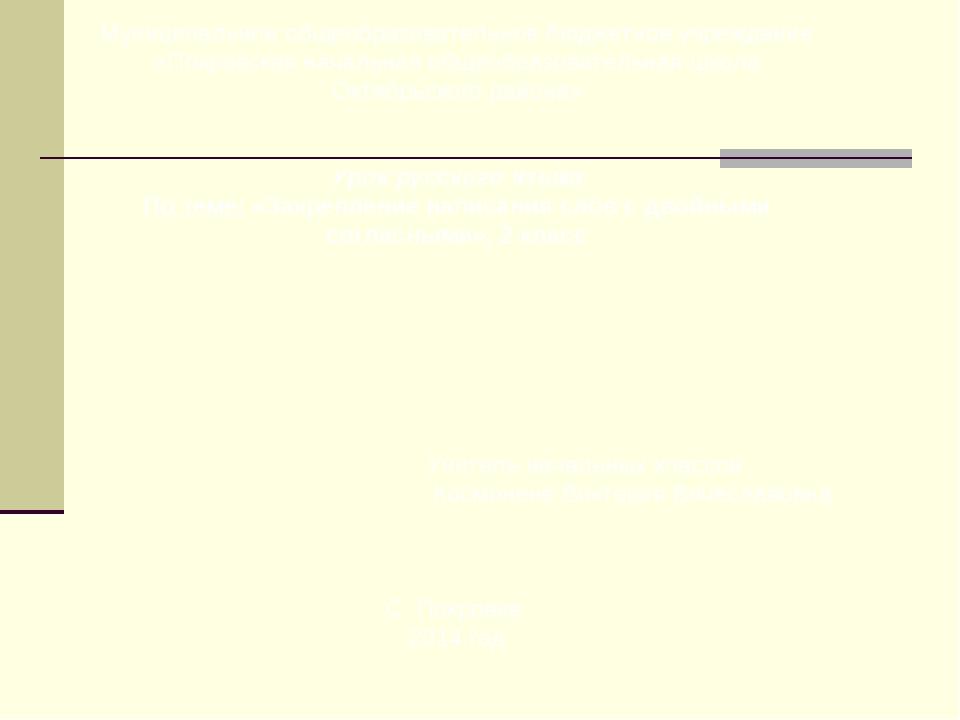 Муниципальное общеобразовательное бюджетное учреждение «Покровская начальная...