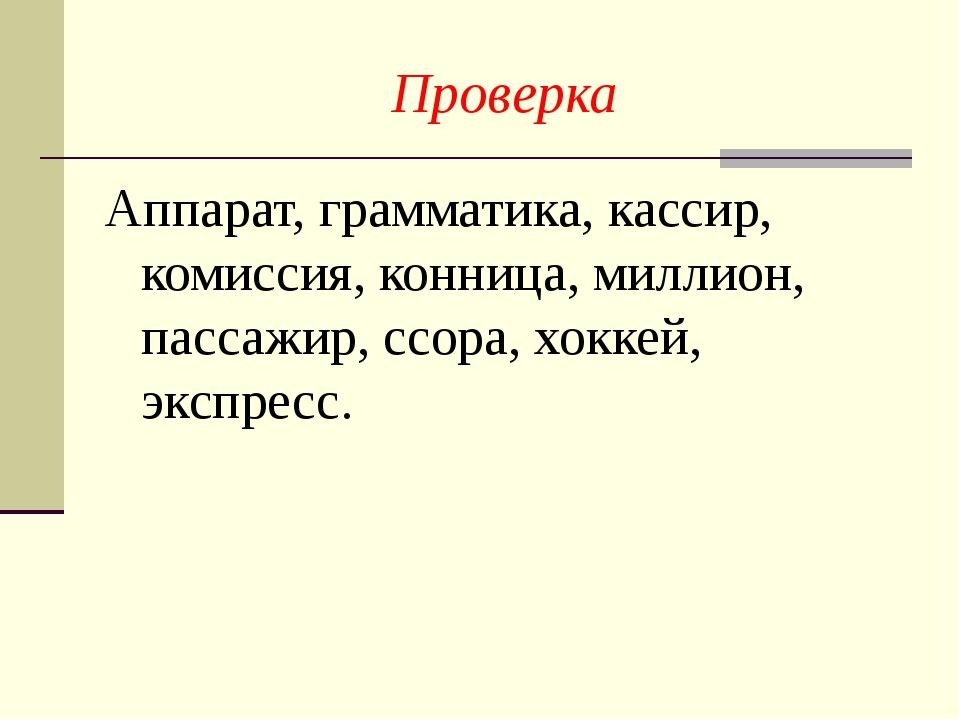 Проверка Аппарат, грамматика, кассир, комиссия, конница, миллион, пассажир, с...
