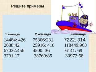 Решите примеры 1команда2 команда3 команда 14484: 42675306:2317222: 314 2688:4