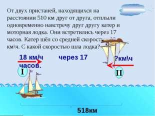 От двух пристаней, находящихся на расстоянии 510 км друг от друга, отплыли од