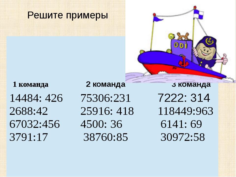 Решите примеры 1команда2 команда3 команда 14484: 42675306:2317222: 314 2688:4...