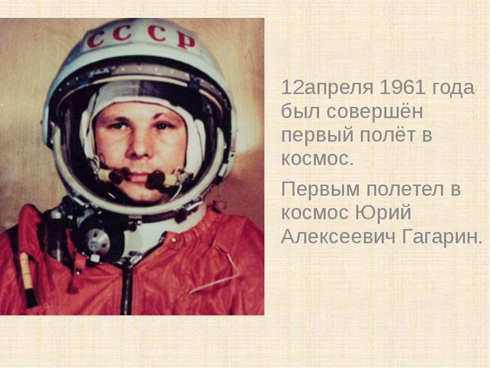 12апреля 1961 года был совершён первый полёт в космос. Первым полетел в космо...
