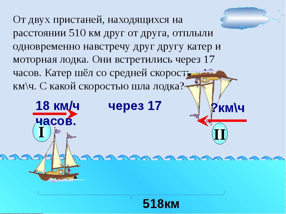 на каком расстоянии друг от друга находились катер и лодка через 3 часа