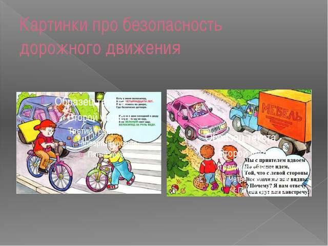 Картинки про безопасность дорожного движения