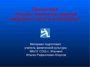 Презентация «Основы технических приёмов нападения и защиты в волейболе» Матер