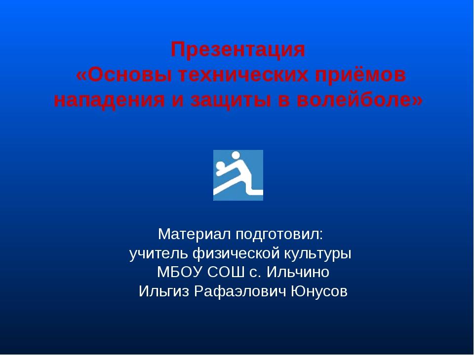 Презентация «Основы технических приёмов нападения и защиты в волейболе» Матер...