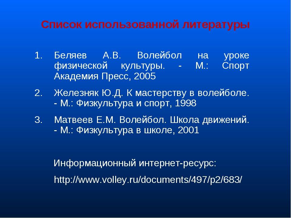 Список использованной литературы Беляев А.В. Волейбол на уроке физической кул...