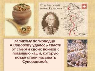 Великому полководцу А.Суворову удалось спасти от смерти своих воинов с помощ