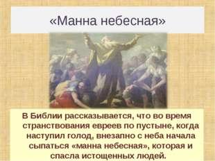 «Манна небесная» В Библии рассказывается, что во время странствования евреев