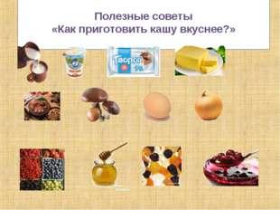 Полезные советы «Как приготовить кашу вкуснее?»