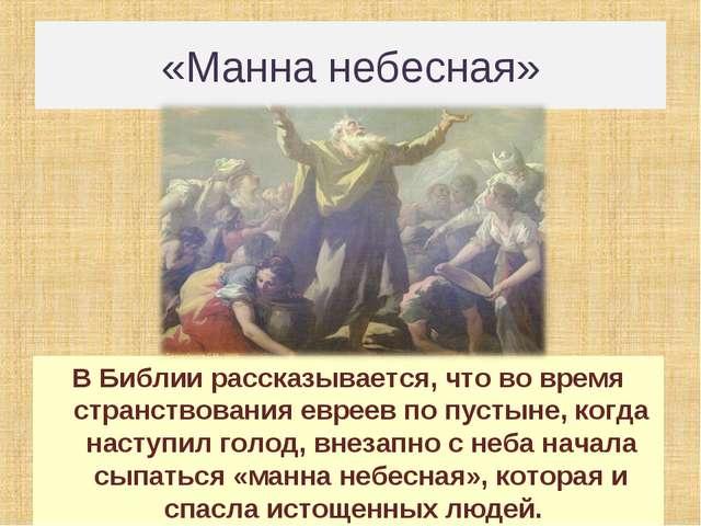 «Манна небесная» В Библии рассказывается, что во время странствования евреев...