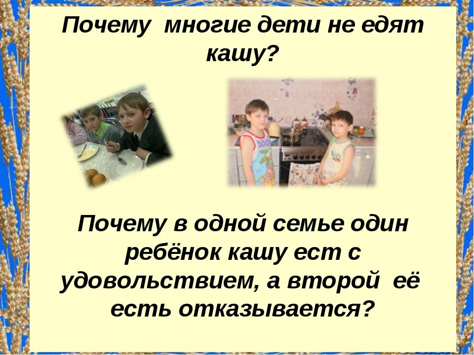 Почему многие дети не едят кашу? Почему в одной семье один ребёнок кашу ест с...