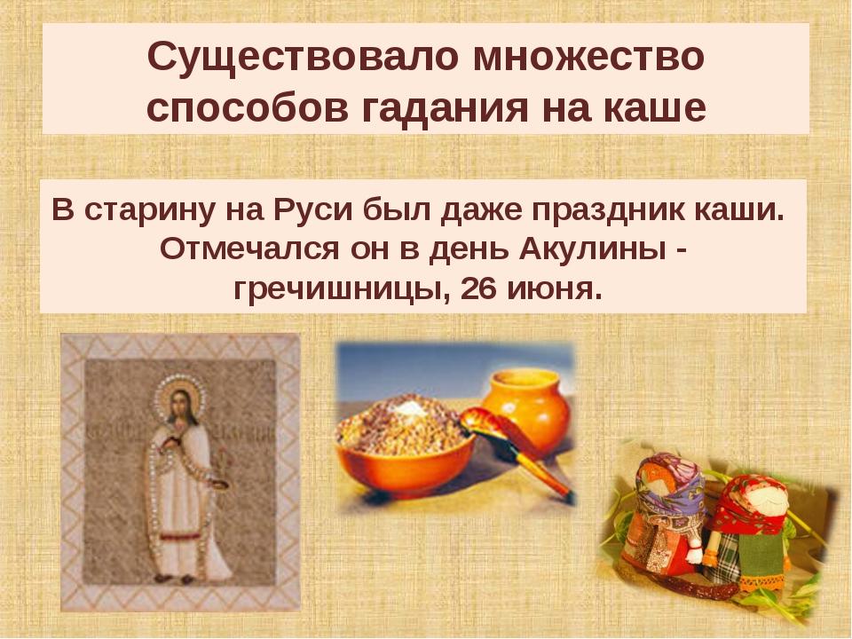 Существовало множество способов гадания на каше В старину на Руси был даже пр...