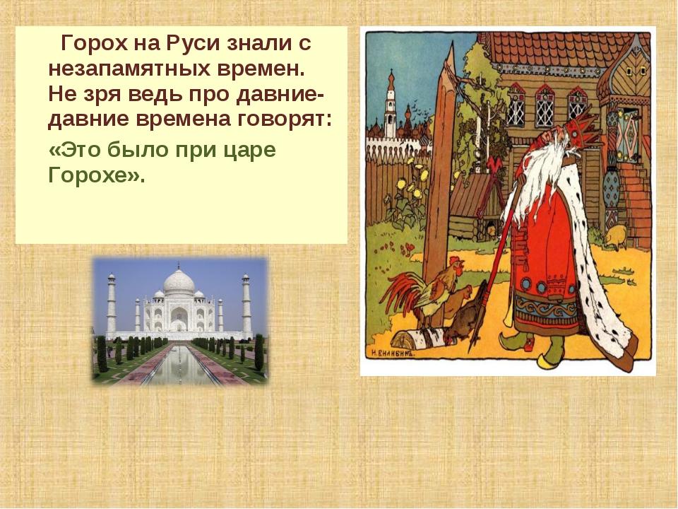 Горох на Руси знали с незапамятных времен. Не зря ведь про давние-давние вре...