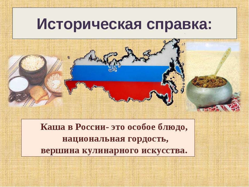 Историческая справка: Каша в России- это особое блюдо, национальная гордость,...
