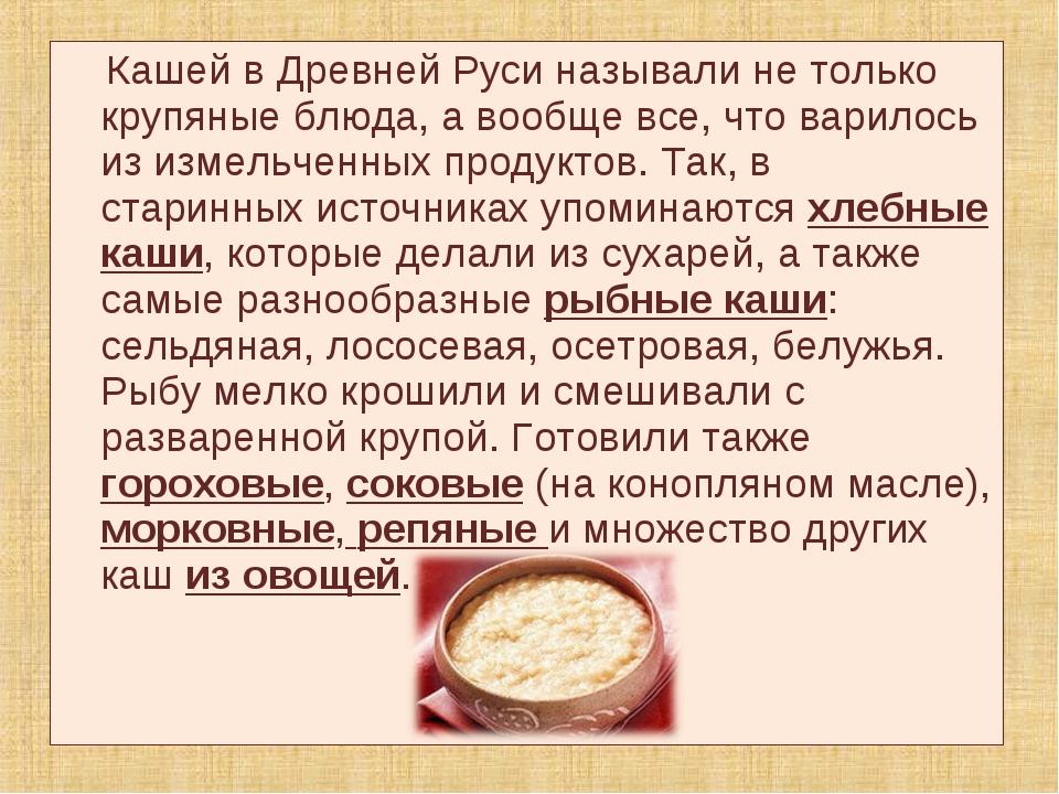 Кашей в Древней Руси называли не только крупяные блюда, а вообще все, что ва...