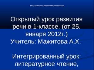 МУО «Кзыл-Агашская основная общеобразовательная школа» Москаленского района
