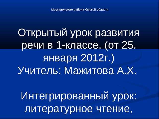 МУО «Кзыл-Агашская основная общеобразовательная школа» Москаленского района...