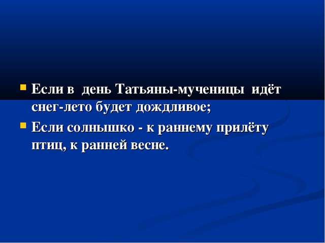 Если в день Татьяны-мученицы идёт снег-лето будет дождливое; Если солнышко -...