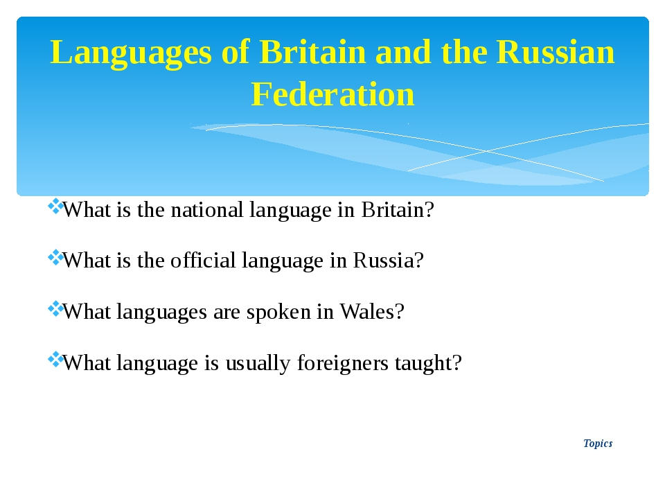 "What is the English for «Делать покупки»?  What is the Russian for ""Swan Lake..."