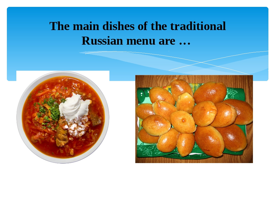 The main dishes of the traditional Russian menu are …