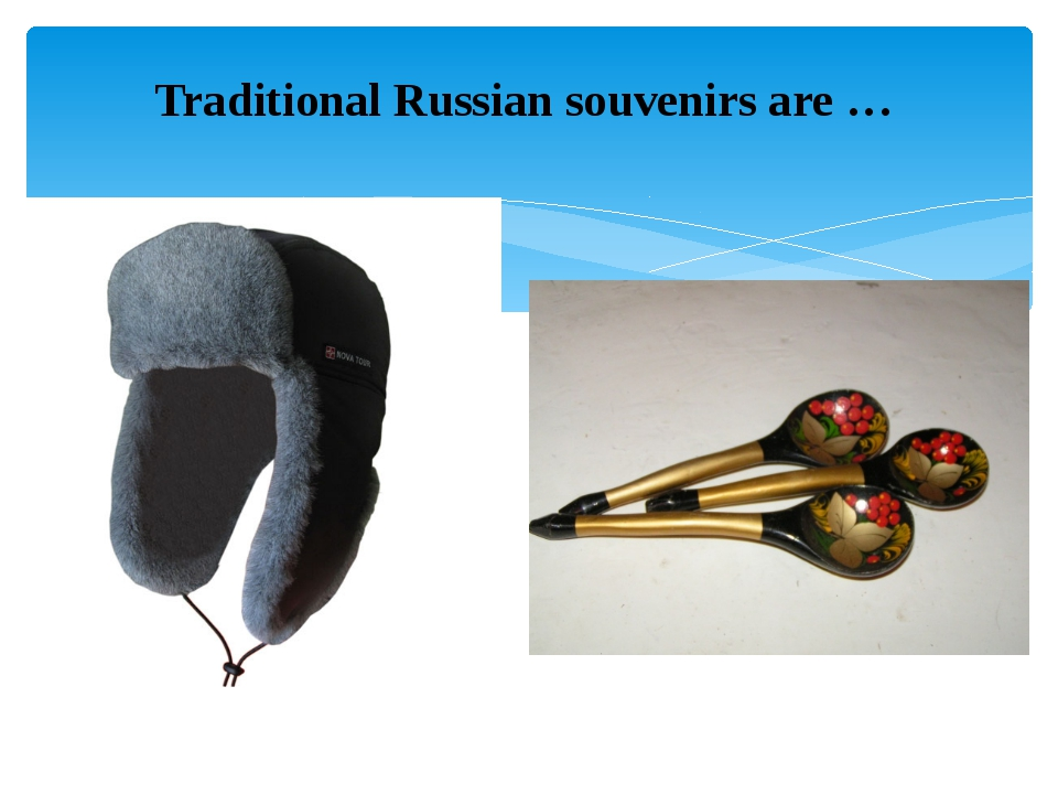 Traditional Russian souvenirs are …