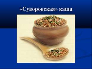 «Суворовская» каша