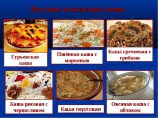 Вкусные и полезные каши Гурьевская каша Пшённая каша с морковью Каша гречнева