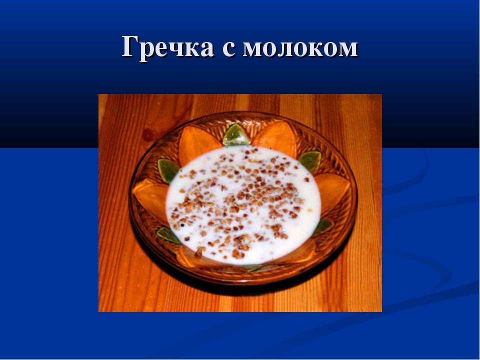 Гречка с молоком