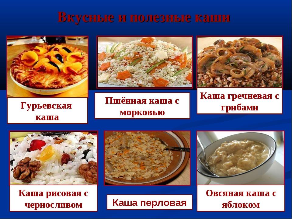 Вкусные и полезные каши Гурьевская каша Пшённая каша с морковью Каша гречнева...