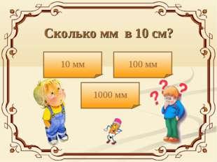 Сколько мм в 10 см? 10 мм 1000 мм 100 мм