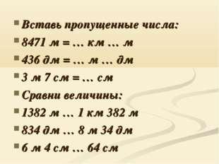 Вставь пропущенные числа: 8471 м = … км … м 436 дм = … м … дм 3 м 7 см = … см