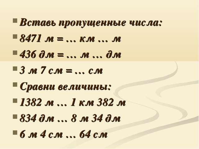 Вставь пропущенные числа: 8471 м = … км … м 436 дм = … м … дм 3 м 7 см = … см...