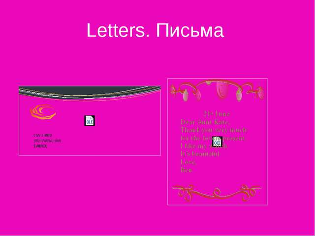 Letters. Письма