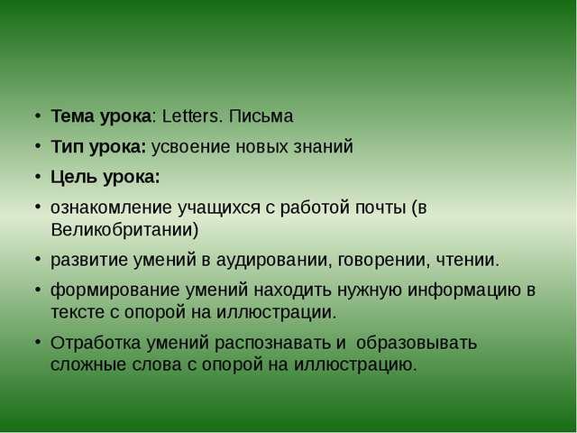 Тема урока: Letters. Письма Тип урока: усвоение новых знаний Цель урока: озн...