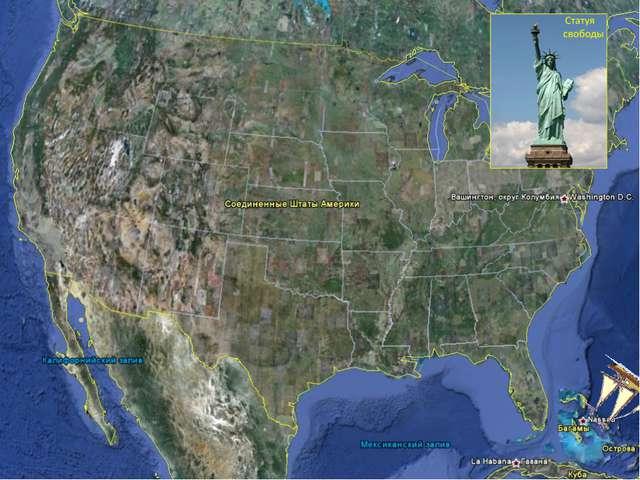 Статуя Свободы Статуя Свободы находится на острове Свободы, примерно в 3 км н...