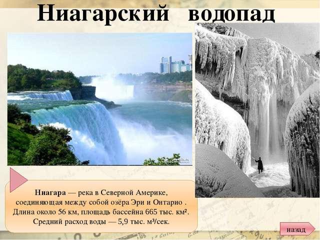 Ниагарский водопад Ниагара — река в Северной Америке, соединяющая между собой...