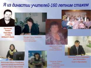 Фаттахова Рамзия Фархиевна, учитель немецкого языка Мусина Руфия Кирамовна уч