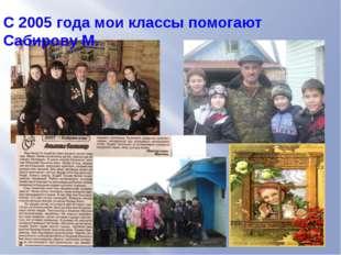 С 2005 года мои классы помогают Сабирову М.