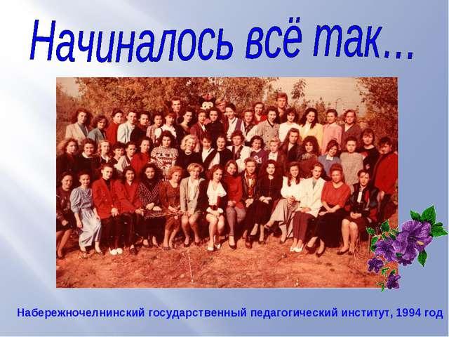Набережночелнинский государственный педагогический институт, 1994 год
