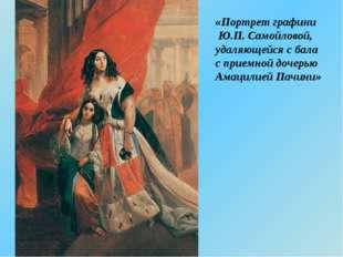 «Портрет графини Ю.П. Самойловой, удаляющейся с бала с приемной дочерью Амаци
