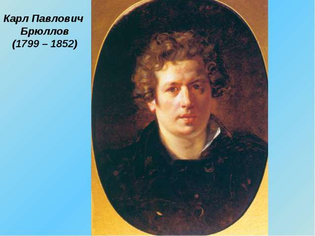 Карл Павлович Брюллов (1799 – 1852)