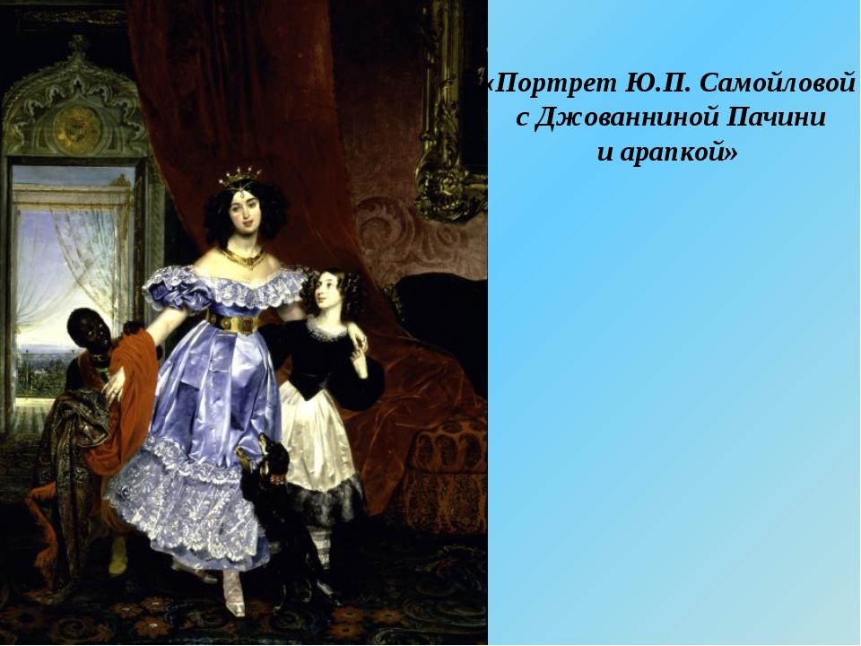 «Портрет Ю.П. Самойловой с Джованниной Пачини и арапкой»