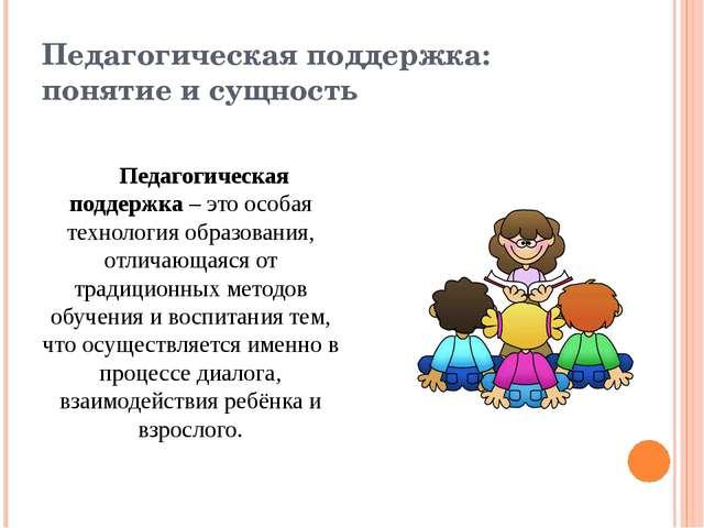 Педагогическая поддержка: понятие и сущность Педагогическая поддержка – это о...