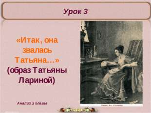 «Итак, она звалась Татьяна…» (образ Татьяны Лариной) Анализ 3 главы Урок 3
